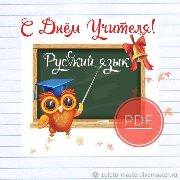 Красивые, открытка учителю русского языка на день учителя