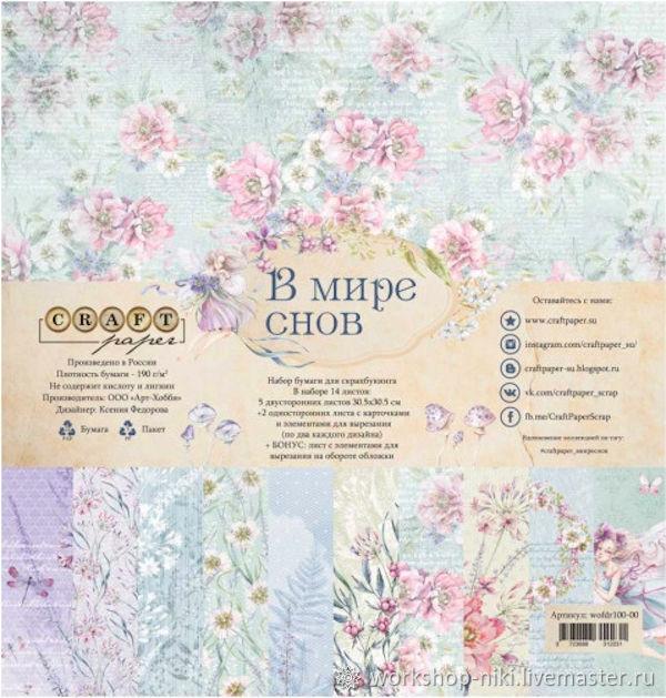 """""""В мире снов"""" (Craft Paper), Бумага, Москва,  Фото №1"""