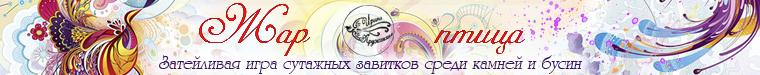 "Мастерская ""Жар-Птица"" (Ирина)"