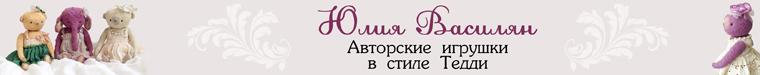 Юлия Василян
