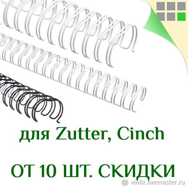 Пружины для переплета металлические (А4, для брошюратора, черные, белые). Подходят для биндеров Zutter, Cinch и других скрап биндеров с шагом 2:1.