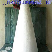 Материалы для творчества ручной работы. Ярмарка Мастеров - ручная работа Конус 70 х 35см. Handmade.
