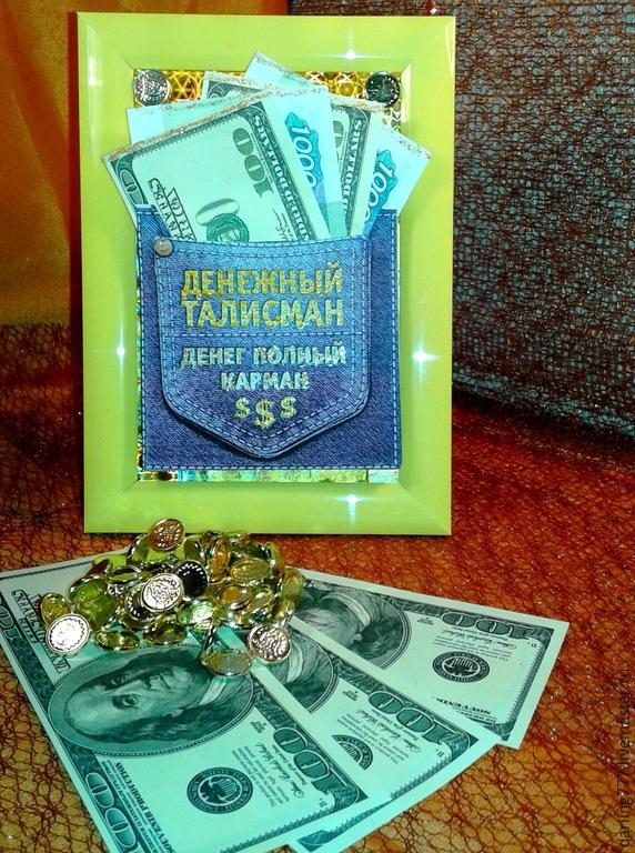Талисман из денег своими руками 59