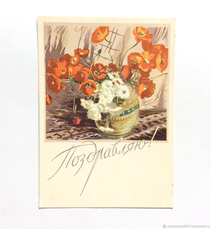 Видео открытка 1960, фото открытке прикольные