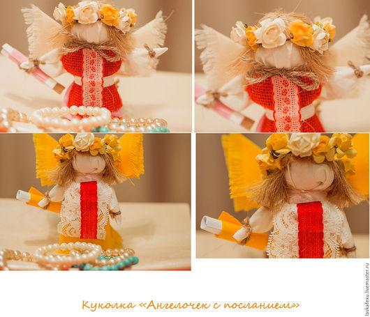 Обережная куколка `Ангел` приносит счастье и гармонию. В руках держит свиток с добрыми пожеланиями. В свиток можно вложить свое собственное послание. Цена 550 рублей Высота 10-13 см