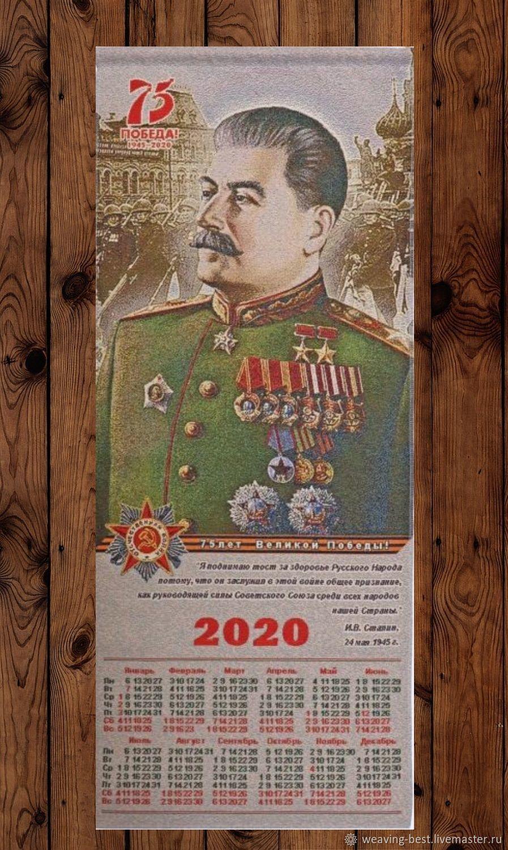 """Гобеленовый календарь """"И. В. Сталин. Парад победы"""", Подарки на 23 февраля, Москва,  Фото №1"""