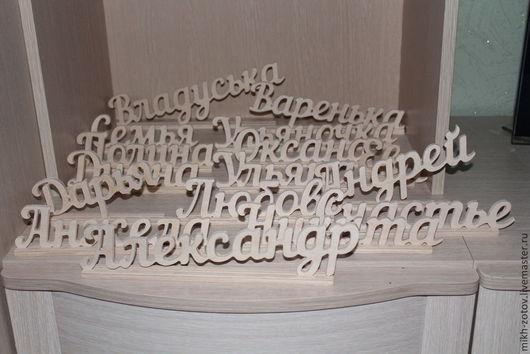 Интерьерные слова ручной работы. Ярмарка Мастеров - ручная работа. Купить Надпись  именная. Handmade. Заготовки для декупажа, надписи