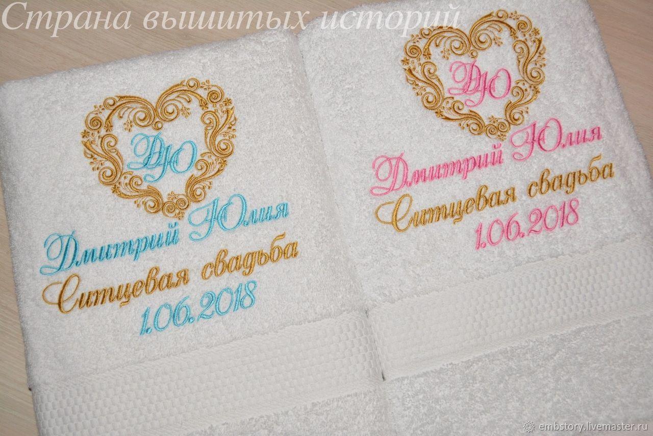 Подарок на ситцевую свадьбу Полотенце с именной вышивкой, Подарки, Псков,  Фото №1