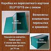 Сувениры и подарки ручной работы. Ярмарка Мастеров - ручная работа Коробка из переплетного картона с окном - подарочная упаковка. Handmade.