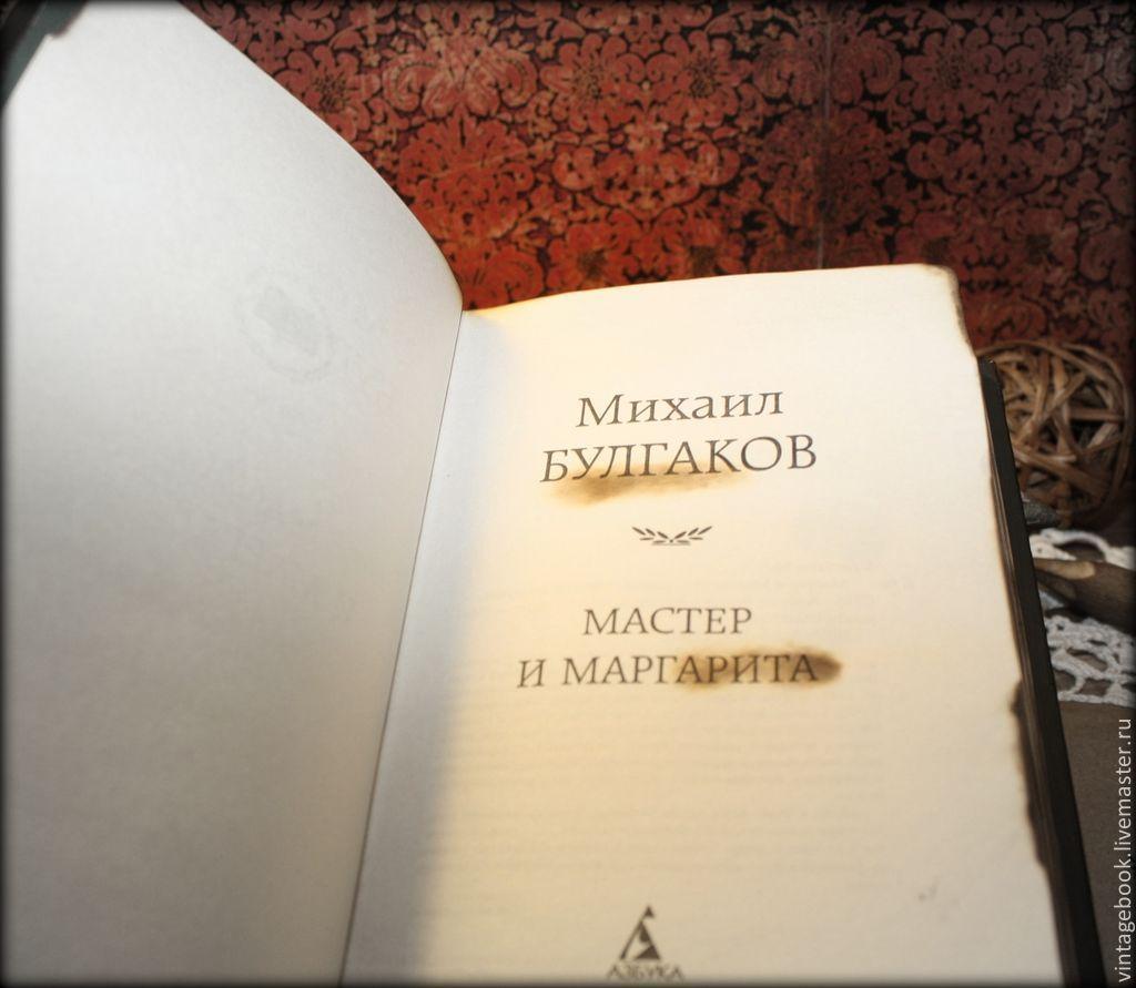 мастер и маргарита книги фото