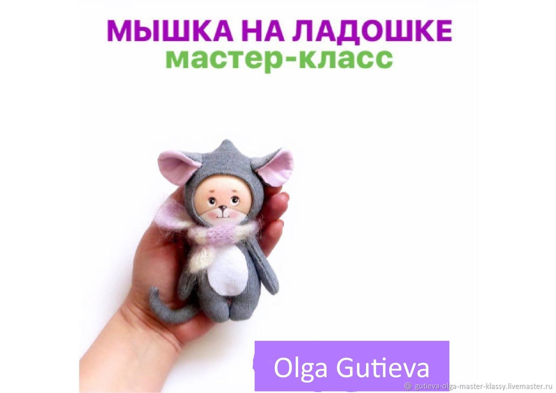 Мастер-класс: Мышка на ладошке, Мастер-классы, Владикавказ,  Фото №1