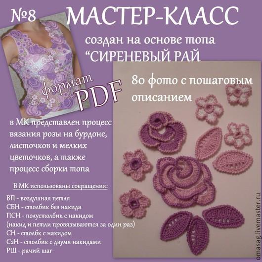 Вязание ручной работы. Ярмарка Мастеров - ручная работа. Купить Мастер-класс по вязанию роз на бурдоне. Handmade. Сиреневый
