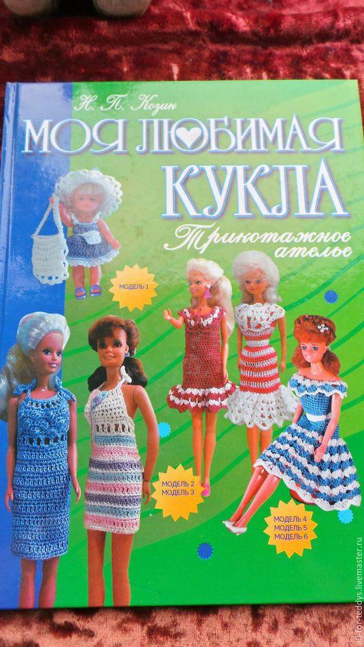 Обучающие материалы ручной работы. Ярмарка Мастеров - ручная работа. Купить Книга-Одежда для кукол, вязание крючком. Handmade.