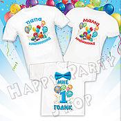 Семейный комплект футболок на День Рождения