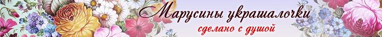 Марусины украшалочки