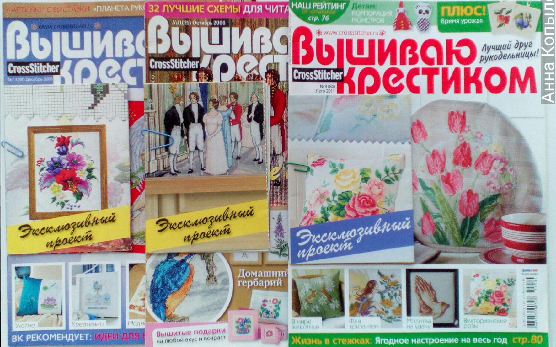 Журналы о вышивке крестом подписка стоимость 33