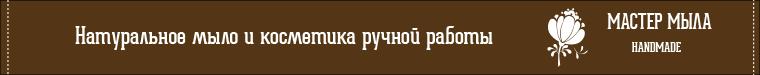 """""""Мастер мыла"""" авторская мастерская (mastersoap)"""