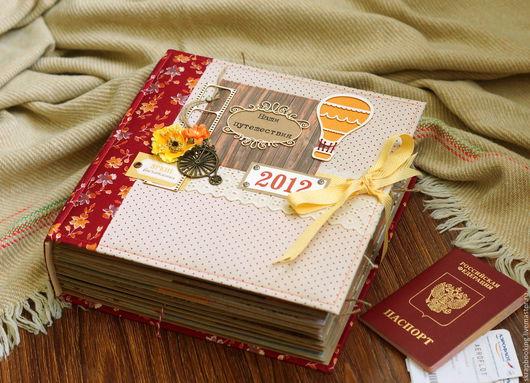 Большой travel-альбом «Наши путешествия», от мастерской скрапбукинга Living History