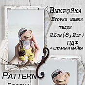 Материалы для творчества handmade. Livemaster - original item pattern Teddy bear Egorka and pants for bears. Handmade.