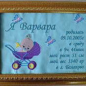 Для дома и интерьера ручной работы. Ярмарка Мастеров - ручная работа Детская метрика Варвара. Handmade.