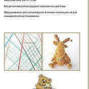 Материалы для творчества ручной работы. Ярмарка Мастеров - ручная работа Выкройка Лося. Handmade.
