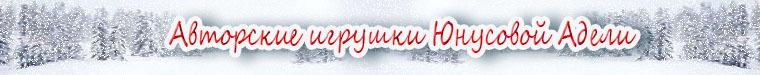 Юнусова Аделя (мишки тедди)
