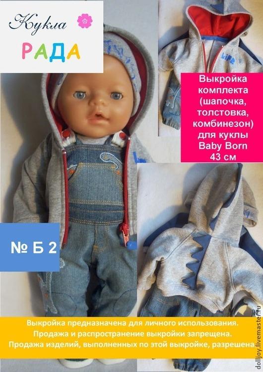 Куклы и игрушки ручной работы. Ярмарка Мастеров - ручная работа. Купить Выкройка джинсового комбинезона, кофточки и шапочк для куклы Baby born. Handmade.