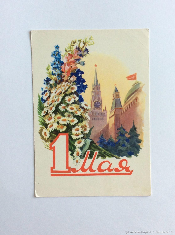 Цена советских открыток 1961 года, грусти