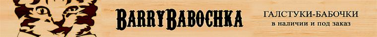 Галстуки-бабочки BarryBabochka