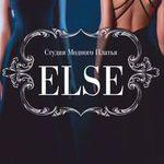 Студия модного платья ELSE - Ярмарка Мастеров - ручная работа, handmade