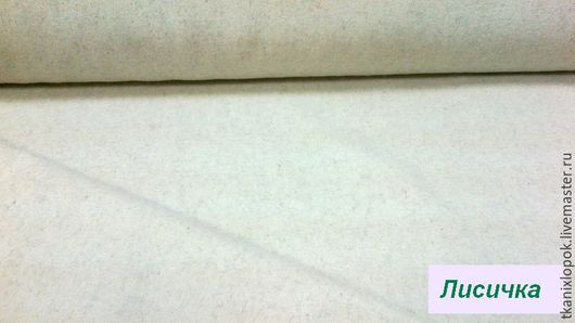 Шитье ручной работы. Ярмарка Мастеров - ручная работа. Купить Ткань Шинельное Сукно. Шерсть 80%, Нитрон 20%.. Handmade.