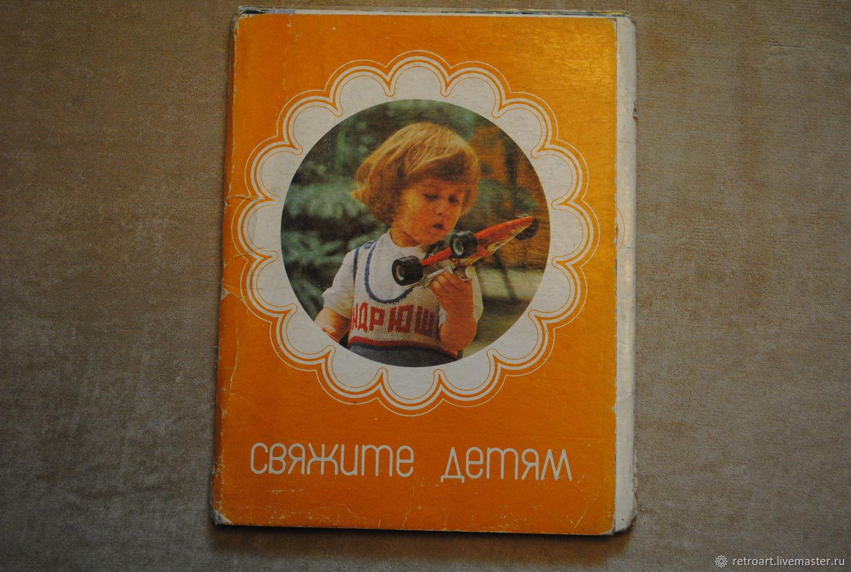 Первоклассника для, набор открыток по вязанию свяжите детям