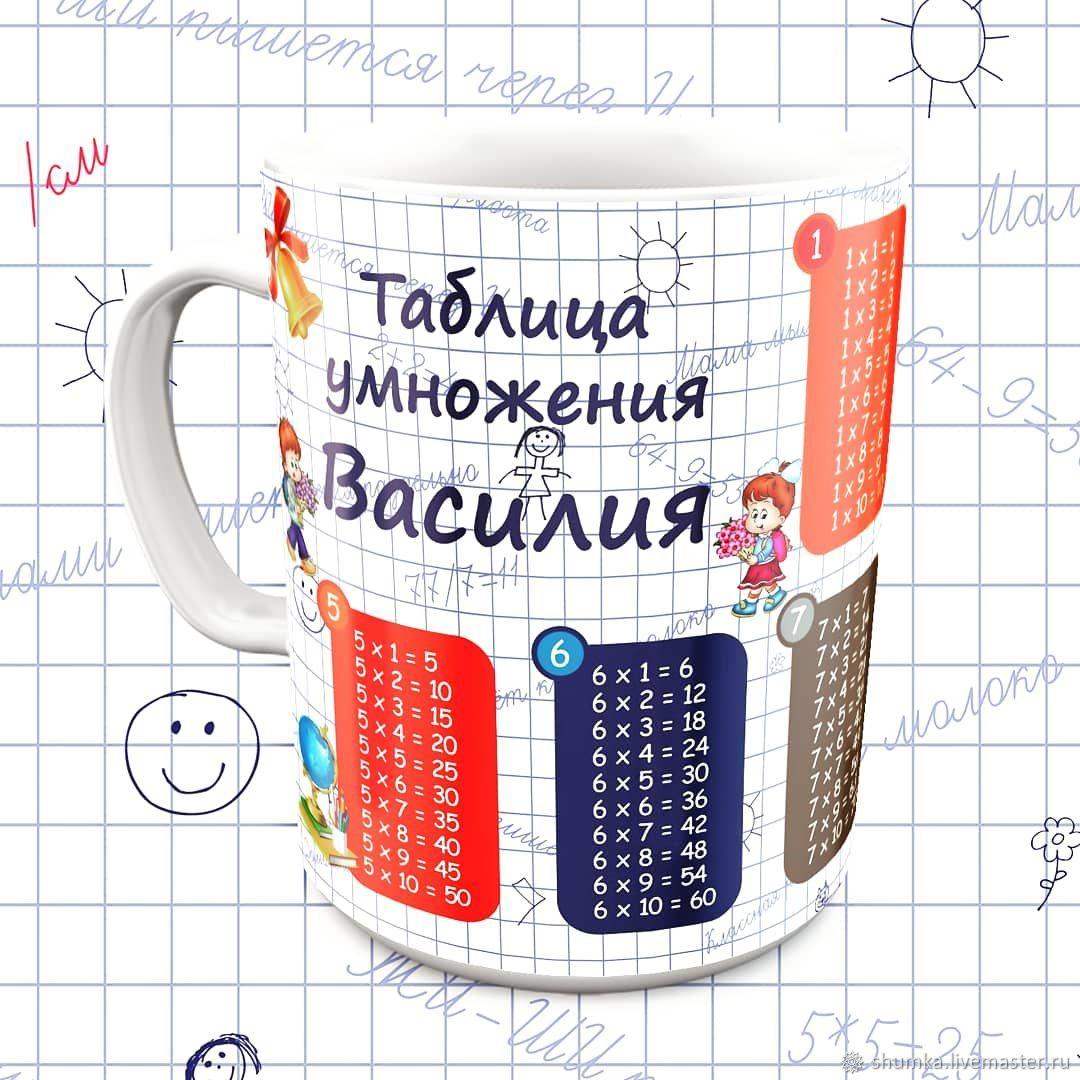 """Именная кружка """"Таблица умножения"""", Кружки и чашки, Москва, Фото №1"""