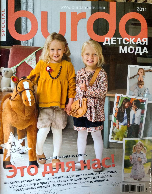 Журнал моды с детскими выкройками