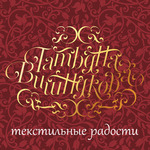 Татьяна Вишнякова (vishniakova) - Ярмарка Мастеров - ручная работа, handmade