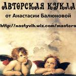 Анастсия (sernadolls) - Ярмарка Мастеров - ручная работа, handmade