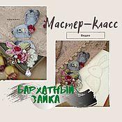 Материалы для творчества handmade. Livemaster - original item Video master class Velvet Bunny.. Handmade.