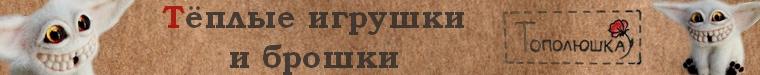 Тополюшка (Полина Бабаева)
