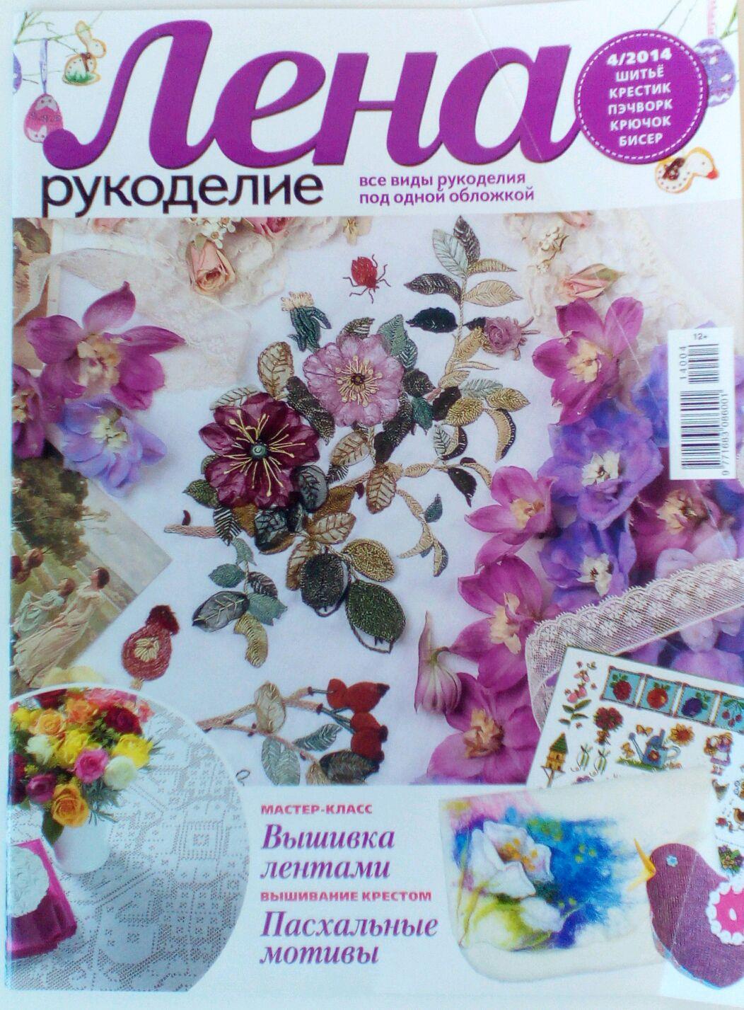 журнал лена-рукоделие 2012