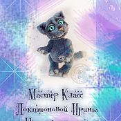 Материалы для творчества ручной работы. Ярмарка Мастеров - ручная работа Мастер класс чеширский кот пдф + 7видео уроков. Handmade.