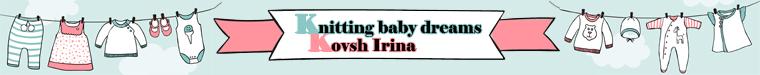 """Knitting Baby dreams "" (Kovsh)"