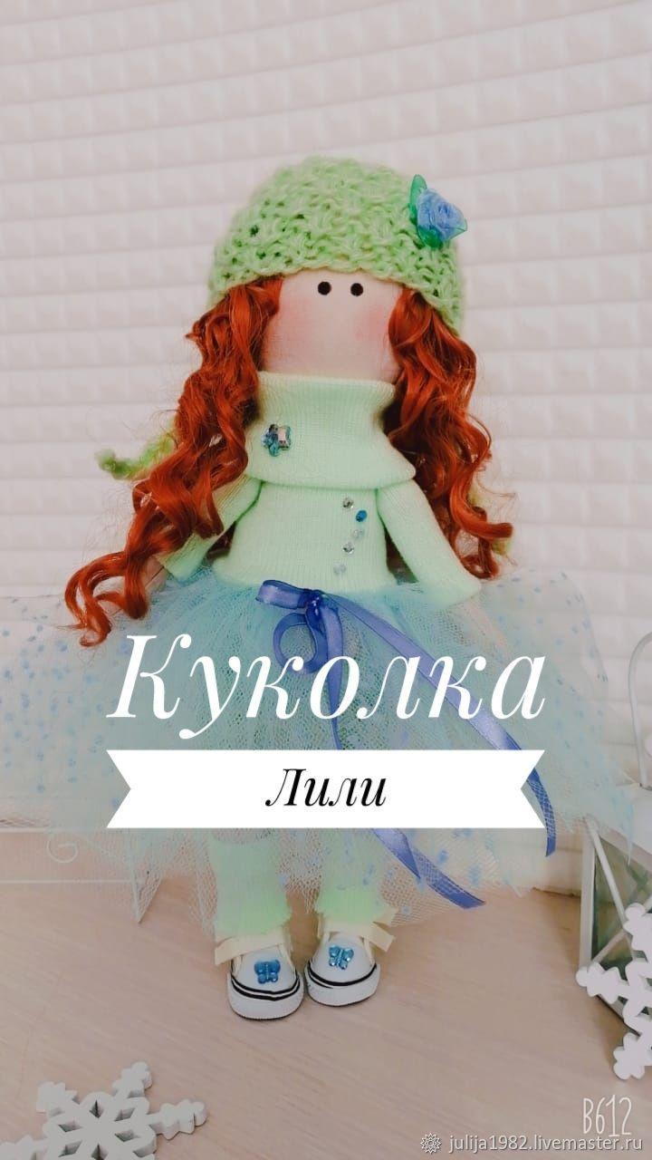 Куколка Лили, Тыквоголовка, Новокузнецк,  Фото №1