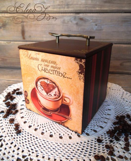 Короб для конфет `Чтобы понять, что такое счастье...` Подарки ручной работы для Вас и Ваших близких.