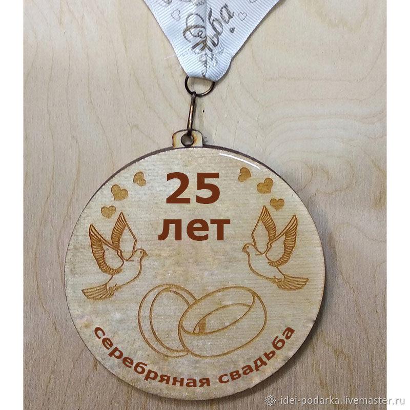 Медаль на серебряную свадьбу 25 лет, Подарки, Москва,  Фото №1