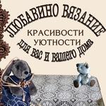 Любовь Витьковна - Ярмарка Мастеров - ручная работа, handmade