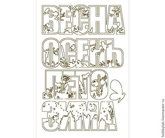 Открытки и скрапбукинг ручной работы. Ярмарка Мастеров - ручная работа. Купить Набор чипборда Время года. Handmade. Чипборд, надпись