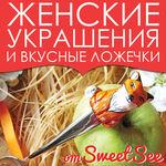 Любовь Островская (Sweetsee) - Ярмарка Мастеров - ручная работа, handmade