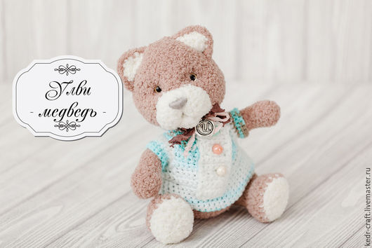 Мишки Тедди ручной работы. Ярмарка Мастеров - ручная работа. Купить мишка Улви мягкая игрушка, бежевый вязаный медведь тедди в свитере. Handmade.