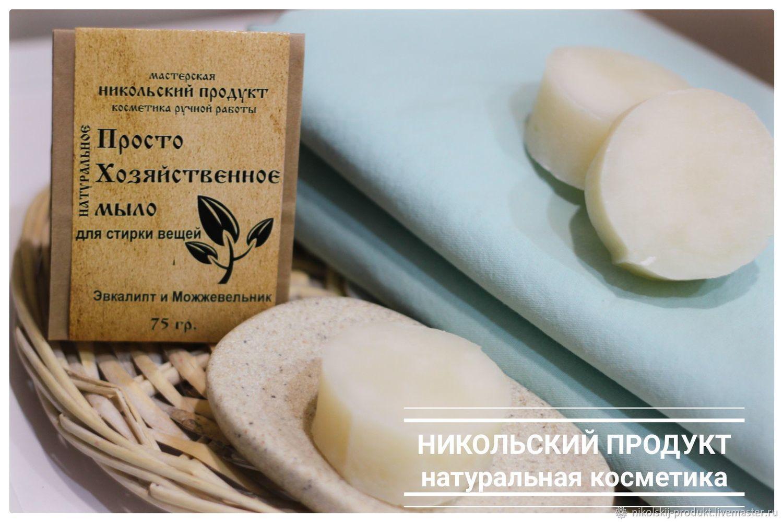 Для стирки вещей Просто хозяйственное мыло, Бытовая химия, Самара,  Фото №1