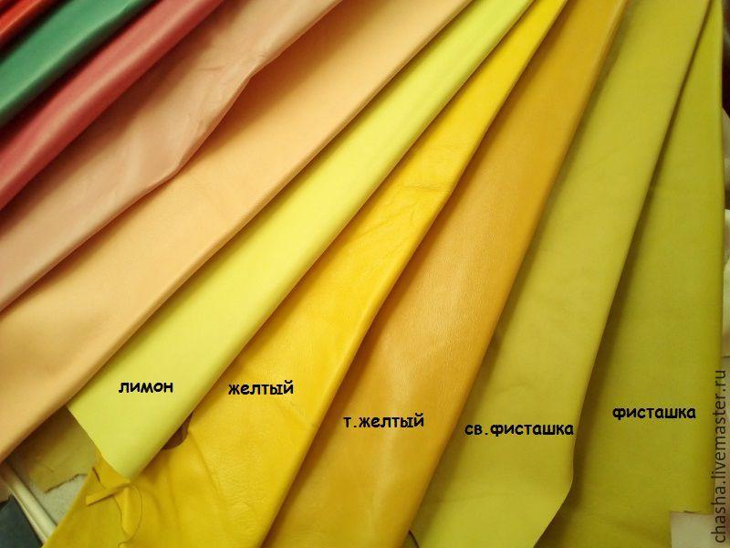 a692aaa468fd Натуральная кожа Наппа Италия - цветная – купить в интернет-магазине ...